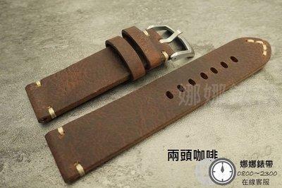 $娜娜錶帶$ 現貨 飛行員錶帶 真皮錶帶 手工錶帶 航天錶帶 18mm 19mm 20mm 21mm 22mm 黑色兩頭