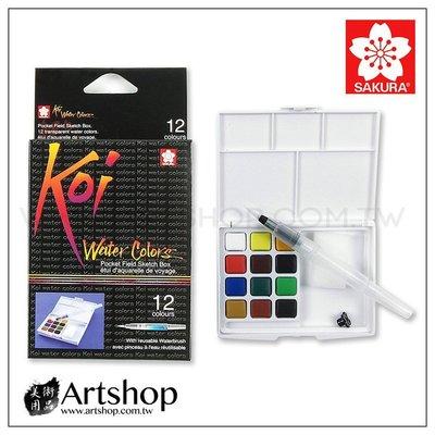 【Artshop美術用品】日本 SAKURA 櫻花 Koi 塊狀水彩套裝 (12色寫生組) 附自來水筆