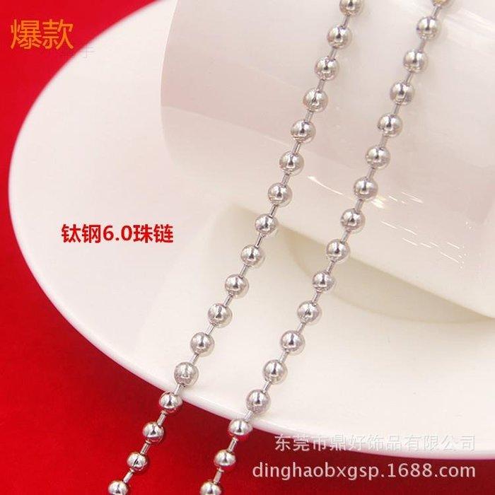 6.0mm鈦鋼珠鏈飾品項鏈鈦鋼項鏈歐美項鏈 新麗小舖