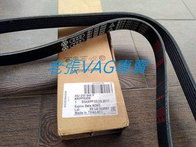 奧迪AUDI A4 B8.5 25TFSI A6 C7 發電機皮帶 原廠進口
