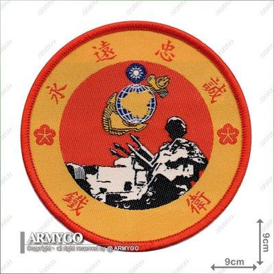 【ARMYGO】海軍陸戰隊 (鐵衛部隊) 部隊章 (彩色版)