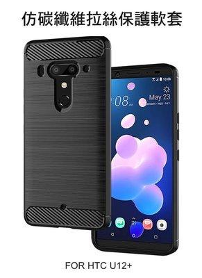 --庫米-- HTC U12+ 碳纖維 拉絲矽膠套 TPU 防摔套 手機殼 保護殼