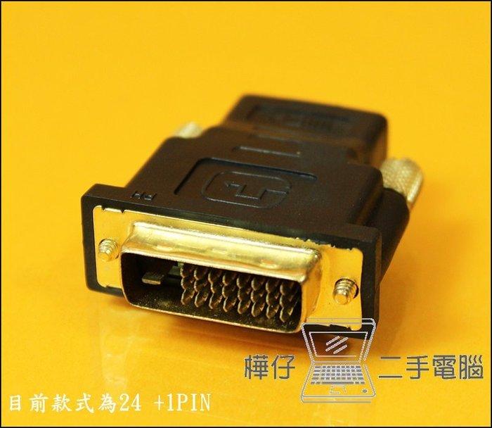【樺仔3C 】DVI 轉 HDMI 轉接頭 轉接 高畫質影像 高解析 數位訊號 高品質 傳輸