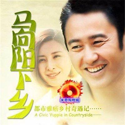 農村情感電視劇 馬向陽下鄉記 DVD碟片吳秀波王雅捷李洪濤dvd光盤
