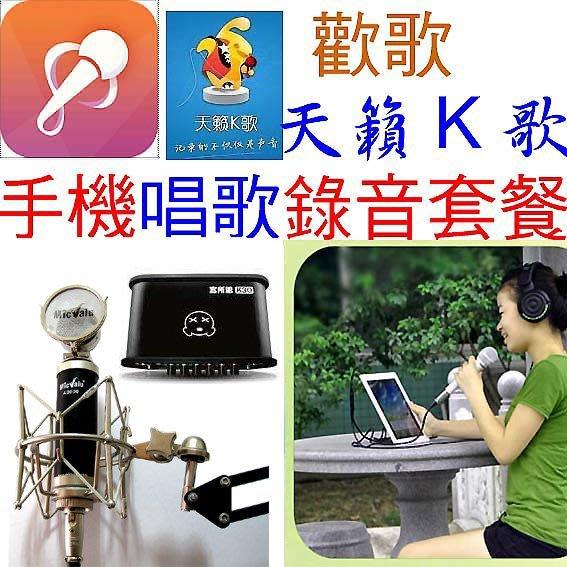 歡歌天籟K歌 手機唱歌錄音4號之6套餐:K30+MicValu A8000 +NB35支架+卡農線送166種音效補件