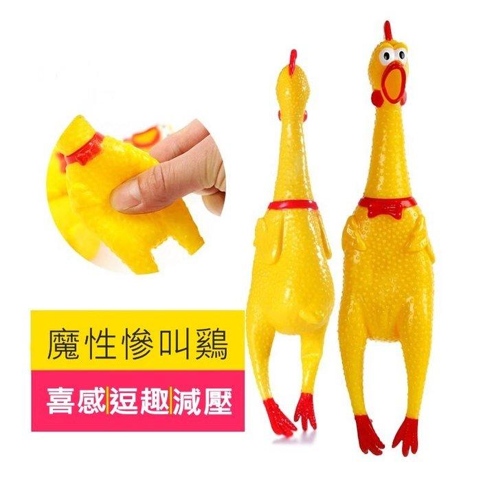 【阿LIN】194006 慘叫雞{小號} 16cm 舒壓玩具 發洩 搞笑 玩具雞 整人玩具