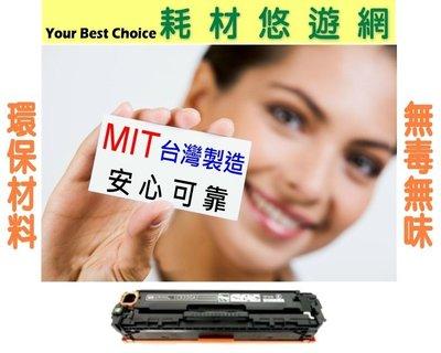 含稅 HP 黑色 CE310A 126A 環保無粉塵綠能版 CP1025nw/CP1025//M175a/M175nw