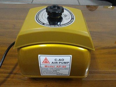 ╭☆優質五金☆╮C-AO 台灣奇格 AIR PUMP AP-80 靜音空氣泵浦(化糞池馬達) 鋁合金外殼