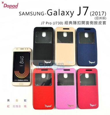 日光通訊@DAPAD原廠【新品】SAMSUNG Galaxy J7 2017 亞洲版 / J7 Pro 經典隱扣開窗側掀皮套