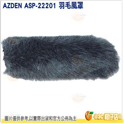 @3C 柑仔店@ Azden ASP-22201 羽毛風罩 公司貨 防風罩 SGM-3416 錄音 槍型 收音 麥克風