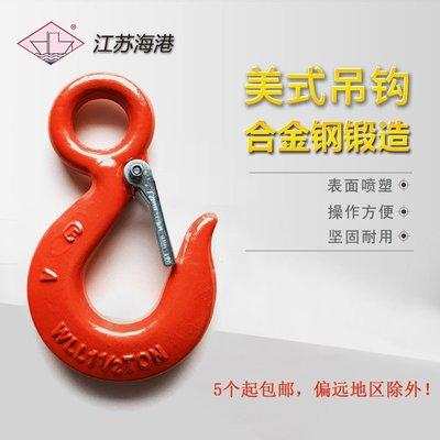 橙子的店 吊鉤美式環眼鉤美式吊鉤 貨鉤 眼型吊鉤 合金鋼吊鉤 1T-22T