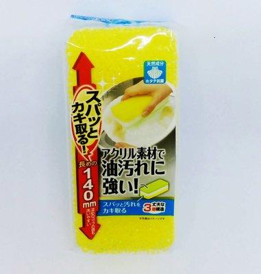 日本製 Seiwa Pro 專用去除油污 去油汙海綿 菜瓜布 洗碗海綿  海綿菜瓜布