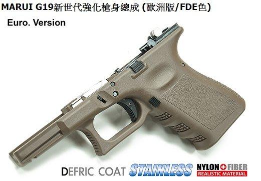 JHS(金和勝 槍店)警星 MARUI G19新世代強化槍身總成 (歐洲版/FDE色) GLK-188(E)FDE