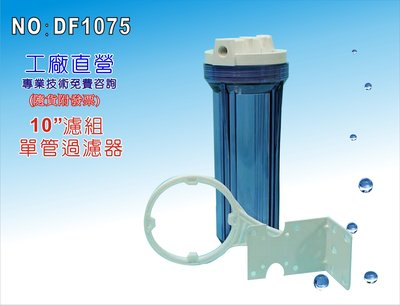 【龍門淨水】10吋單管透明淨水器 水族館 廚具 電解水機 飲水機 養殖 食品加工 製冰機(貨號DF1075)