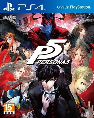 (全新現貨)PS4 女神異聞錄 5 PERSONA 5 繁體中文版