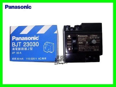 【附發票】Panasonic國際牌2P30A漏電斷路器BJT23030《110V / 220V 通用》另售無熔絲斷路器