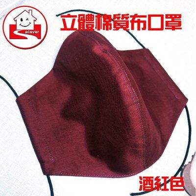 可換濾芯式布口罩 立體棉質口罩 口罩套 兩用口罩 鼻樑增加鋁條