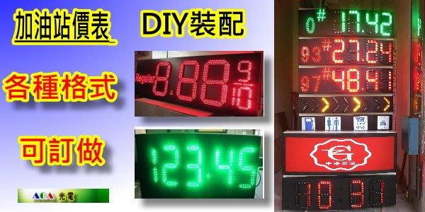 AOA-加油站價表各油價品價格表看板加油站led價加油站加油價目牌油價價目led廣告牌萬年曆時鐘L型