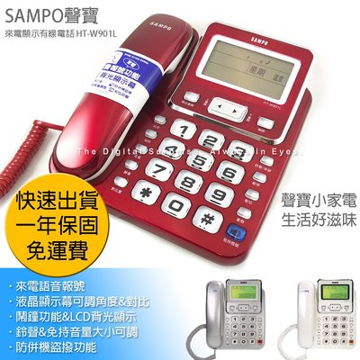 保固一年家用電話【聲寶SAMPO HT W901L】語音報號 來電顯示 可保留 重撥 暫停 暫切 傳統 市室內 有線電話