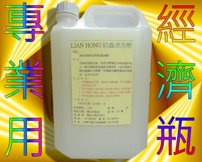 台灣製造 經濟瓶 蚊蟲清洗劑 蚊蟲清潔劑 蟲屍清潔劑 蟲屍去除劑 一加侖 ※聯宏汽車百貨※