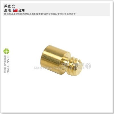 【工具屋】公架止 12mm 銅架止 金色  銅珠 公牙 支撐 展示架 層板粒 台灣製