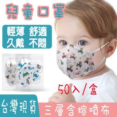 台灣現貨 兒童立體口罩 幼幼口罩 幼幼立體口罩 幼童口罩 卡通口罩 圖案口罩 防塵口罩 平面透氣 有合格證 50入