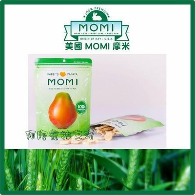 【阿肥寵物生活】美國摩米 MOMI 特級冷凍乾燥零食-木瓜 15g