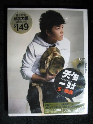 王櫟鑫 - 天生一對 - 2008年種子音樂首張EP版 - 全新未拆 - 301元起標   大521