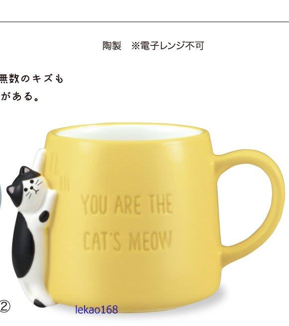 日本Decole concombre加藤真治Happy cat Day懶懶的的三花貓陶瓷馬克杯 (新到貨   )