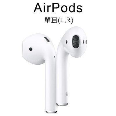 【coni mall】AirPods 現貨 當天出貨 耳機 單耳 左耳 右耳 1代 2代 遺失補充用 替換 蘋果 正貨