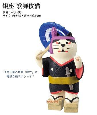 Decole concombre 加藤真治旅貓東京漫步銀座歌舞伎猫  [2019新到貨   ]