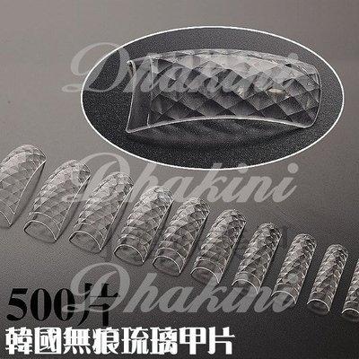 2016年最新~輕鬆完成琉璃指甲~《韓國無痕琉璃半甲片組》~500片裝~簡單專業