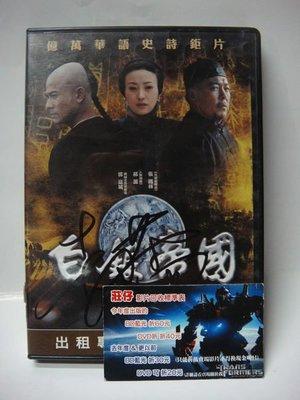 親筆簽名@14802 DVD 郭富城【白銀帝國】郝蕾親筆簽名 下標立刻結標 (F)