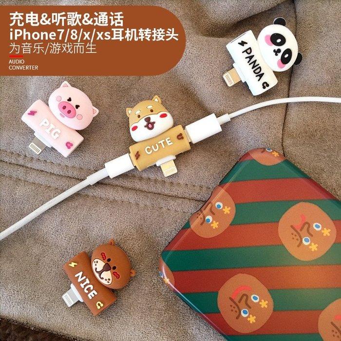 可愛卡通蘋果X耳機手機lightning轉接頭USB卡通iPhoneXS MAX轉換器7plus充電耳機二合一通用邊充
