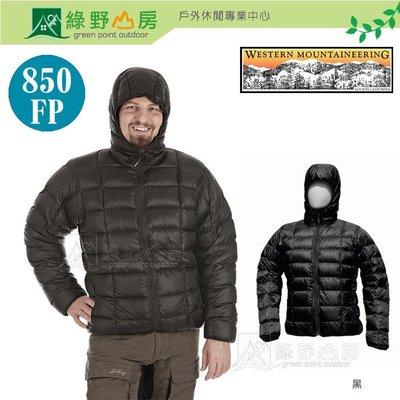 綠野山房》Western Mountaineering美國 男 Flash 連帽羽絨衣 鵝絨外套 黑 WM3300-Bl