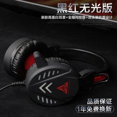 現貨/都市方圓 A2電腦遊戲耳機頭戴式電競耳麥吃雞重低音網吧有線帶麥150SP5RL/ 最低促銷價