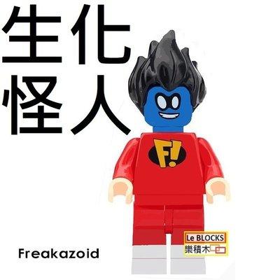 1420 樂積木【當日出貨】第三方 生化怪人 Freakazoid 袋裝 非樂高LEGO相容 抽抽樂 積木 MG0098