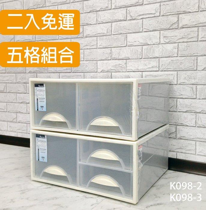 【otter】免運 K098系列 K098-2+K098-3 收納組合 柔媽咪推薦 柯以柔