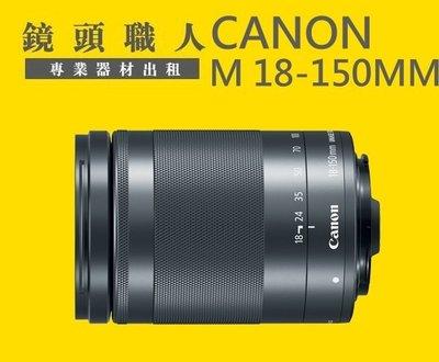 ☆鏡頭職人☆( 鏡頭出租  )::Canon EOSM EF-M 18-150mm IS 師大 板橋 楊梅 M6 M5