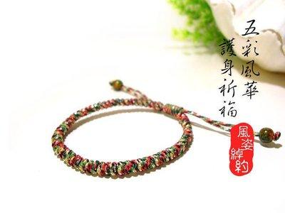 風姿綽約-五彩風華幸運手環(S9007) ~ 幸運五色線 ~ 純手工製作