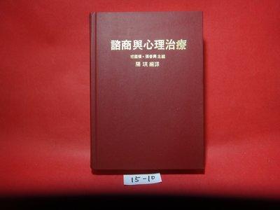 【愛悅二手書坊 15-10】諮商與心理治療      桂冠圖書(缺書衣)