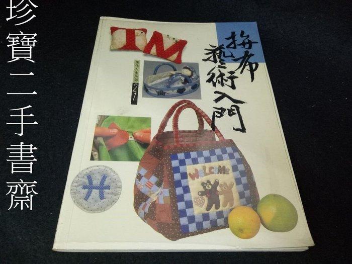 【珍寶二手書齋3B20】拼布藝術入門 雷鼓出版