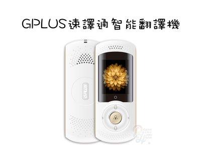 高雄【豐宏數位】GPLUS 速譯通 CD-A001LS 4G/WiFi 雙向智能翻譯機 送國外漫遊吃到飽