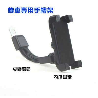 「歐拉亞」台灣現貨 機車手機支架 摩托車手機支架 自行車手機支架 後照鏡支架