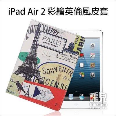 【飛兒】復古懷舊 iPad Air 2 彩繪英倫風皮套 側翻 皮套 支架 平板殼 保護殼 iPad 6 Air2