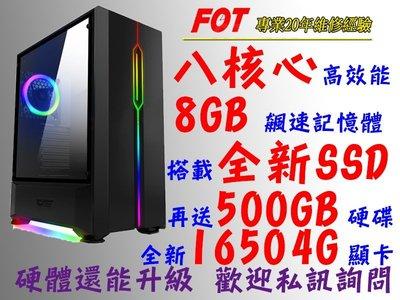 Intel八核心電競主機 8G 240G SSD【GTX1650】獨顯 絕地求生 LOL 天堂M 多開 超越i5 4核心
