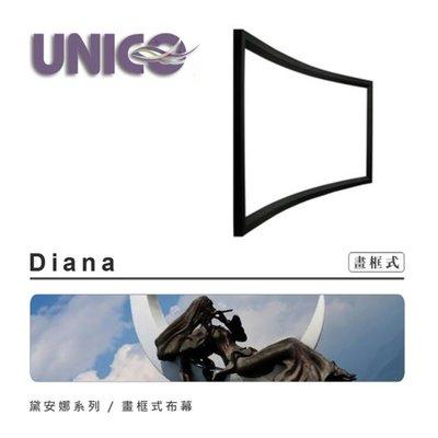 UNICO 攸尼可 黛安娜系列 DUN-120 (16:9) 120 吋 畫框式布幕 全新公司貨
