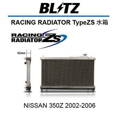 【Power Parts】BLITZ RACING RADIATOR TypeZS 加大水箱 NISSAN 350Z
