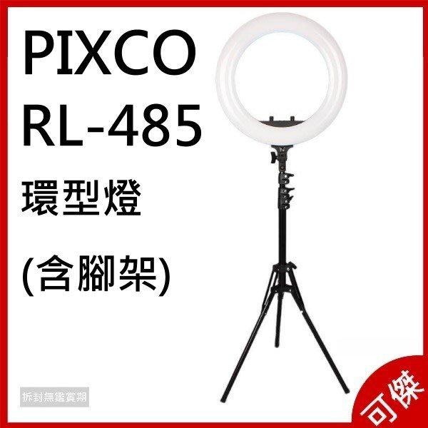 PIXCO 環形燈 攝影棚燈 攝影燈   RL-485  可調亮度 可調色溫 可架3支手機【含腳架】 免運 可傑