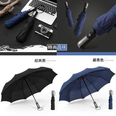 防曬雨傘 抗UV 大傘面一鍵自動開收 雨傘 折疊傘 摺疊傘 防曬遮陽傘 折疊傘 自動傘 自動摺疊傘